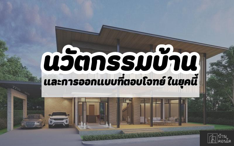 นวัตกรรมการออกแบบบ้าน