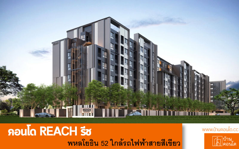 condo-reach