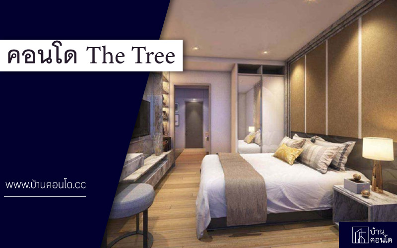 condo the tree