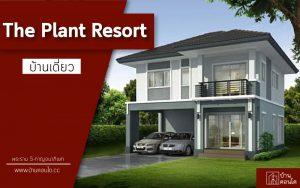 the-plant-resort