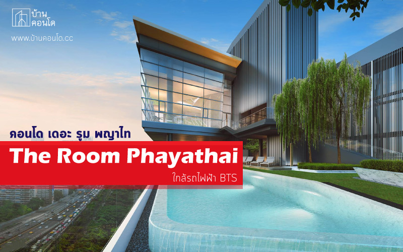 The Room Phayathai