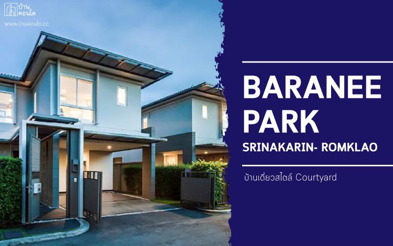 บ้านเดี่ยว Baranee Park ร่มเกล้า บ้านเดี่ยวสไตล์ Courtyard