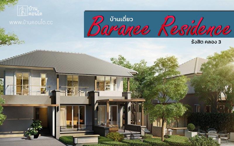 บ้านเดี่ยว Baranee Residence รังสิต คลอง 3