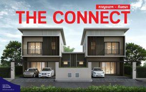 THE CONNECT กาญจนาฯ – กันตนา ทาวน์โฮม และบ้านแนวคิดใหม่
