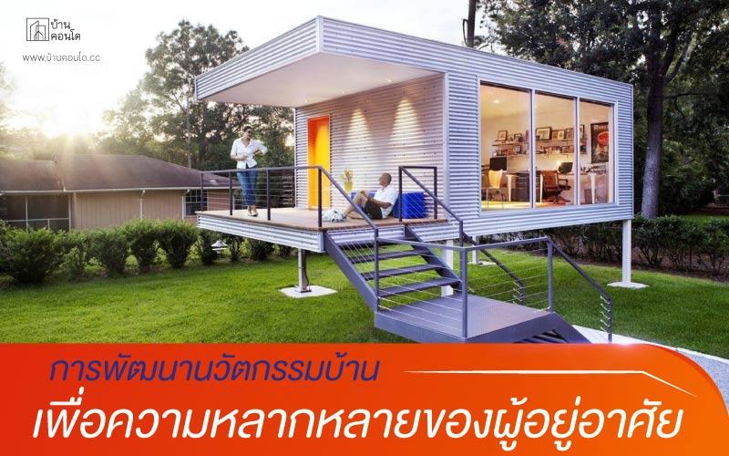 การพัฒนานวัตกรรมบ้าน เพื่อความหลากหลายของผู้อยู่อาศัย