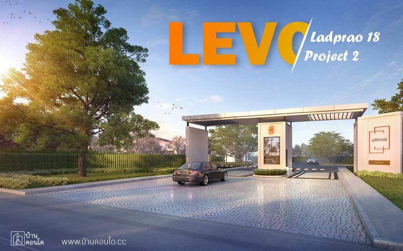 คอนโด ลีโว ลาดพร้าว 18 โครงการ 2 Levo Ladprao 18 Project 2