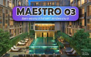 คอนโด Maestro 03 รัชดา-พระราม 9 ใกล้ MRT สถานีพระราม 9