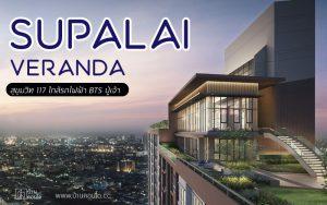 คอนโด Supalai Veranda สุขุมวิท 117 ใกล้รถไฟฟ้า BTS ปู่เจ้า