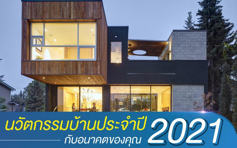 นวัตกรรมบ้านประจำปี 2021 กับอนาคตของคุณ
