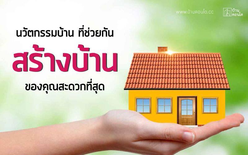 นวัตกรรมบ้าน ที่ช่วยกันสร้างบ้านของคุณสะดวกที่สุด
