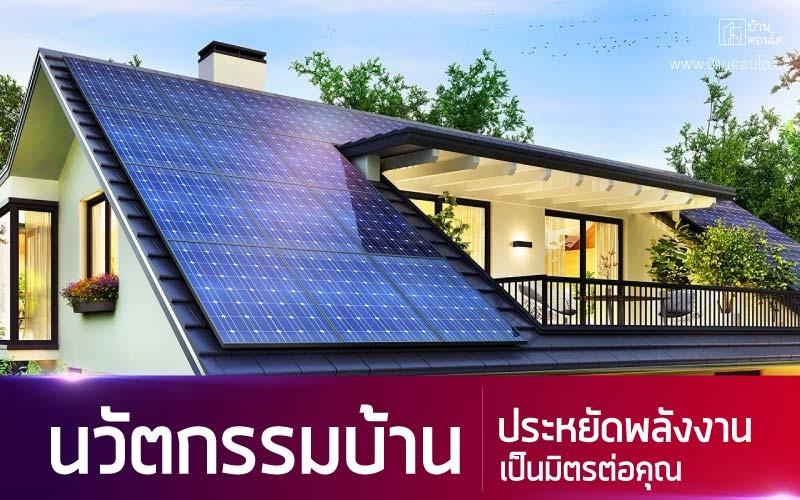 นวัตกรรมบ้าน ที่ประหยัดพลังงานเป็นมิตรต่อคุณ