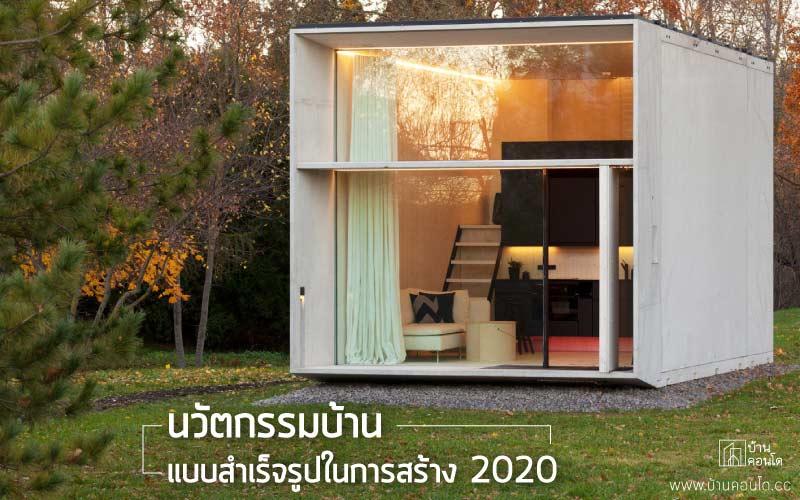 นวัตกรรมบ้าน แบบสำเร็จรูปในการสร้าง 2020