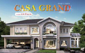 บ้านเดี่ยว CASA GRAND อ่อนนุช – วงแหวน ราคาเริ่มต้น 9.99 ล้านบาท