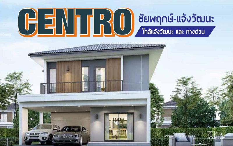 บ้านเดี่ยว CENTRO ชัยพฤกษ์-แจ้งวัฒนะ ใกล้แจ้งวัฒนะ และ ทางด่วน