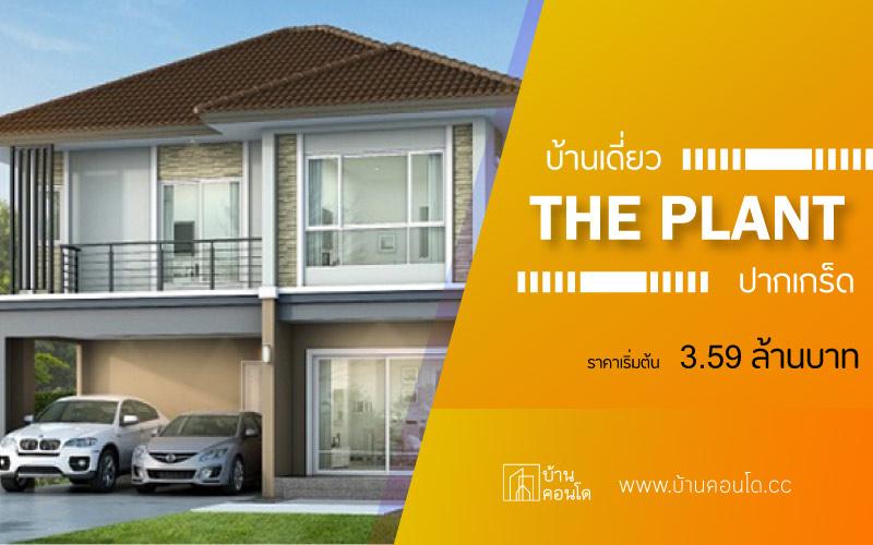 บ้านเดี่ยว THE PLANT ปากเกร็ด ราคาเริ่มต้น 3.59 ล้านบาท