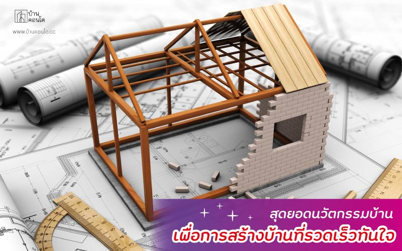 สุดยอดนวัตกรรมบ้าน เพื่อการสร้างบ้านที่รวดเร็วทันใจ