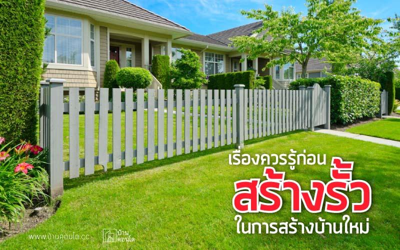 เรื่องควรรู้ก่อนสร้างรั้ว ในการสร้างบ้านใหม่