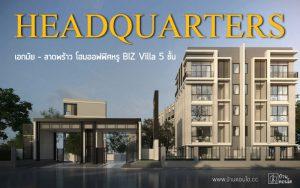 HEADQUARTERS เอกมัย – ลาดพร้าว โฮมออฟฟิศหรู BIZ Villa 5 ชั้น