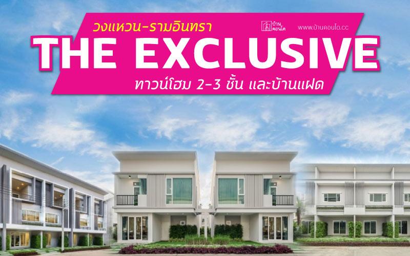 THE EXCLUSIVE วงแหวน-รามอินทรา ทาวน์โฮม 2-3 ชั้น และบ้านแฝด