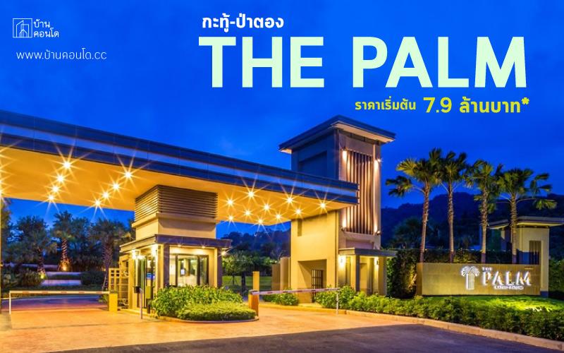 THE PALM กะทู้-ป่าตอง ราคาเริ่มต้น 7.9 ล้านบาท*