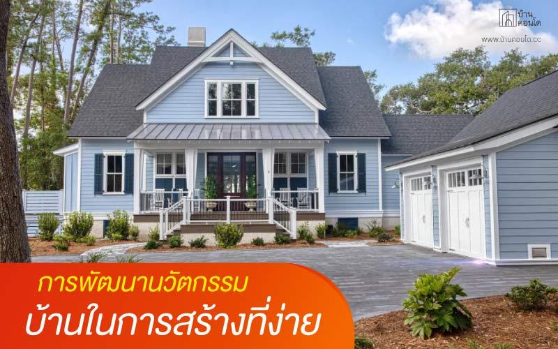 (นวัตกรรมบ้าน) การพัฒนานวัตกรรมบ้านในการสร้างที่ง่าย