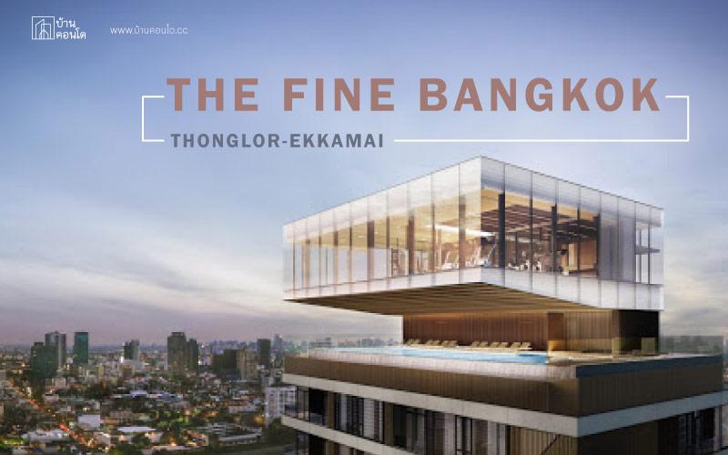 คอนโด The FINE Bangkok ทองหล่อ-เอกมัย