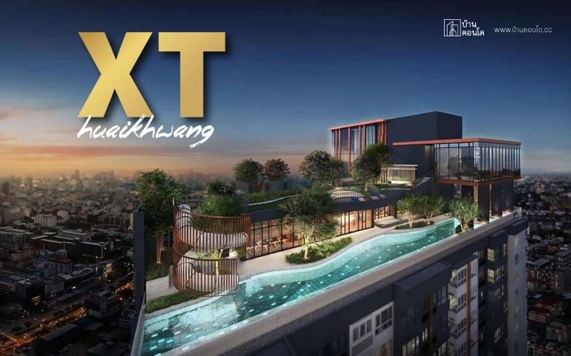 คอนโด XT Huaykwang (เอ็กซ์ที ห้วยขวาง)
