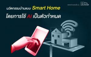 นวัตกรรมบ้านแบบ Smart Home โดยการใช้ AI เป็นตัวกำหนด