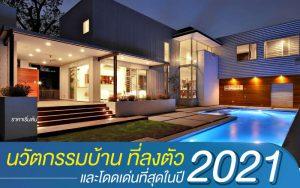นวัตกรรมบ้าน ที่ลงตัวและโดดเด่นที่สุดในปี 2021 บ้านประหยัด