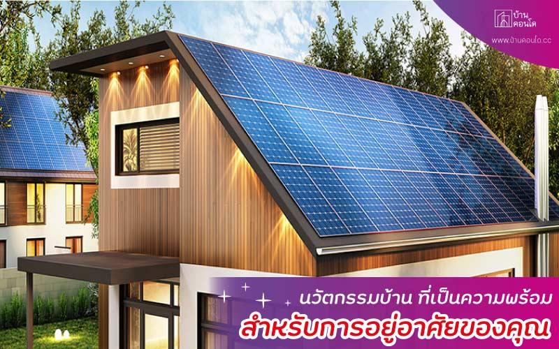 นวัตกรรมบ้าน ที่เป็นความพร้อมสำหรับการอยู่อาศัยของคุณ
