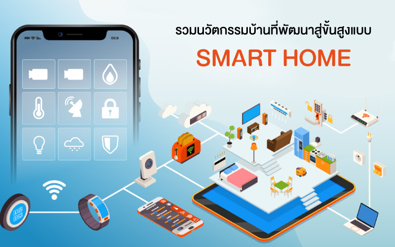 รวมนวัตกรรมบ้านที่พัฒนาสู่ขั้นสูงแบบ Smart Home