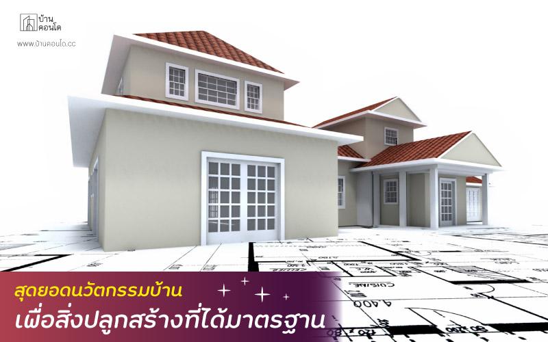 สำหรับนวัตกรรมบ้าน เพื่อสิ่งปลูกสร้างที่ได้มาตรฐาน