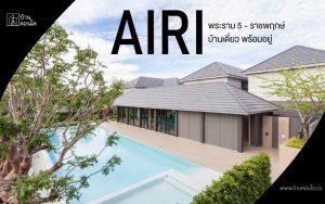 AIRI พระราม 5 - ราชพฤกษ์ บ้านเดี่ยว พร้อมอยู่