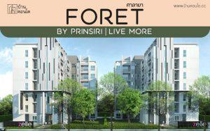 FORET ศาลายา BY PRINSIRI   LIVE MORE
