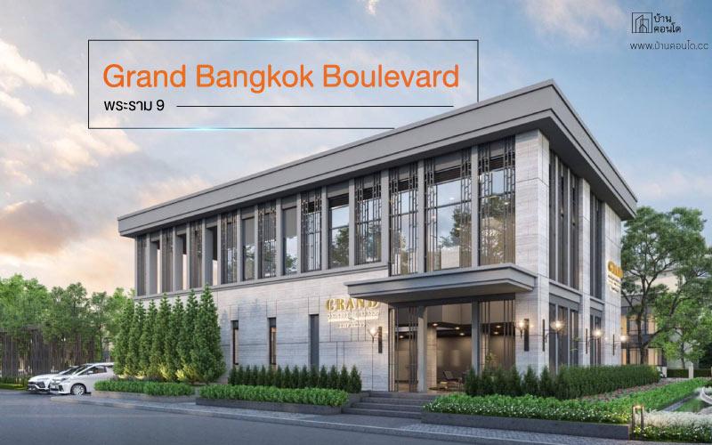 Grand Bangkok Boulevard พระราม 9