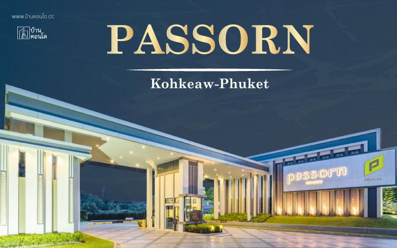 บ้านเดี่ยว ภัสสร เกาะเเก้ว – ภูเก็ต Passorn Kohkeaw-Phuket