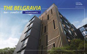 The Belgravia รัชดา – ลาดพร้าว 15 ใกล้ MRTลาดพร้าว