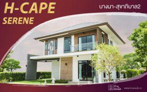 บ้านเดี่ยว H-Cape Serene บางนา-สุขาภิบาล 2