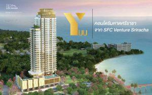 คอนโด Yuu คอนโดริมหาดศรีราชา จาก SFC Venture Sriracha