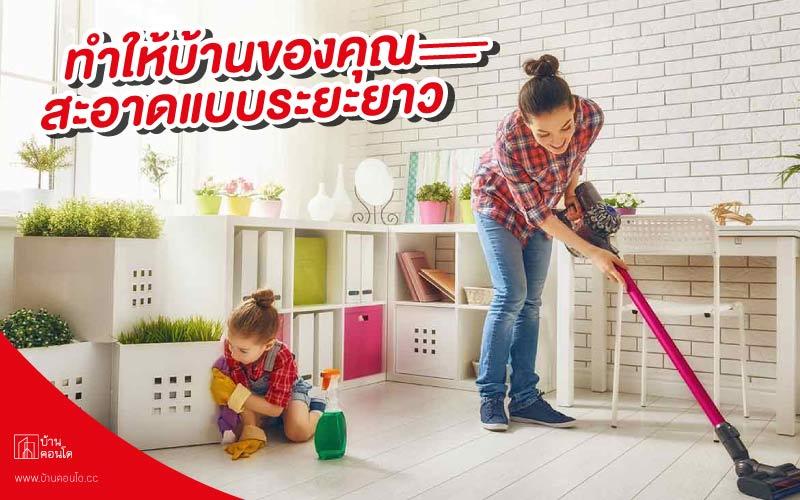 ทำให้บ้านของคุณสะอาดแบบระยะยาว