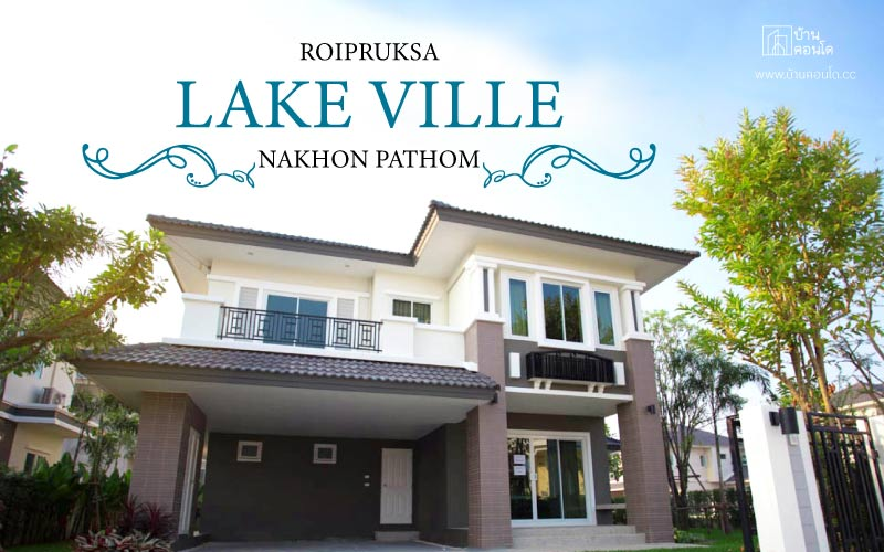 บ้านเดี่ยว ร้อยพฤกษา เลควิลล์ นครปฐม Roipruksa Lakeville Nakhonpathom