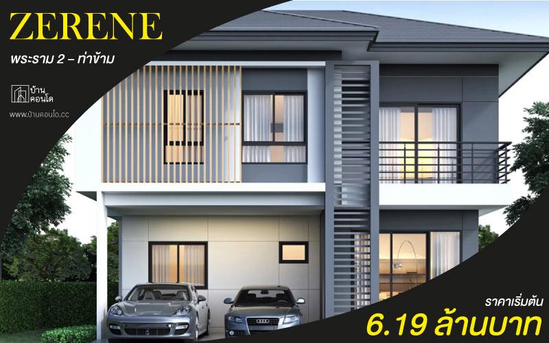 บ้านเดี่ยว Zerene พระราม 2 – ท่าข้าม ราคาเริ่มต้น 6.19 ล้านบาท
