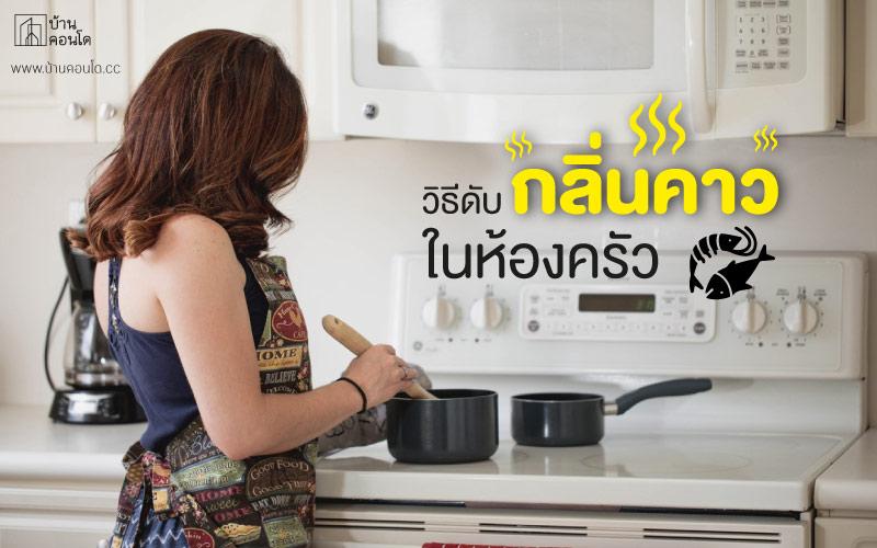 วิธีดับกลิ่นคาวในห้องครัว