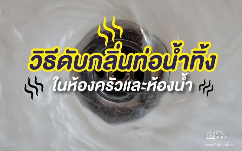 วิธีดับกลิ่นท่อน้ำทิ้ง ในห้องครัวและห้องน้ำ