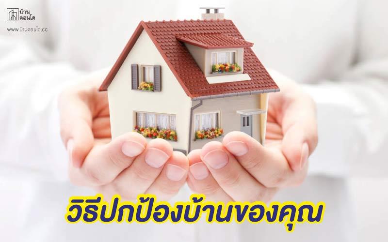 วิธีปกป้องบ้านของคุณ