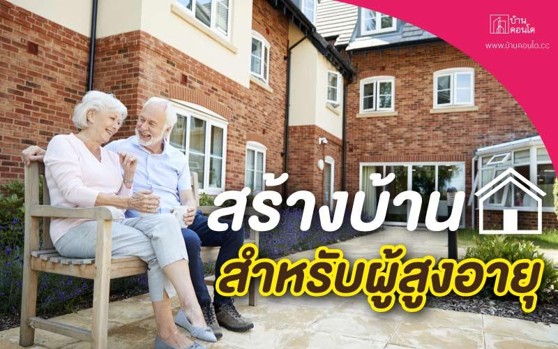 สร้างบ้านสำหรับผู้สูงอายุ