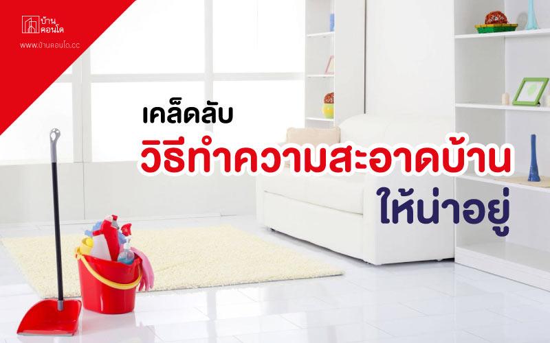 เคล็ดลับและ วิธีทำความสะอาดบ้าน ให้น่าอยู่