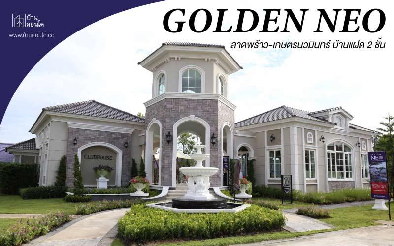 GOLDEN NEO ลาดพร้าว-เกษตรนวมินทร์ บ้านแฝด 2 ชั้น