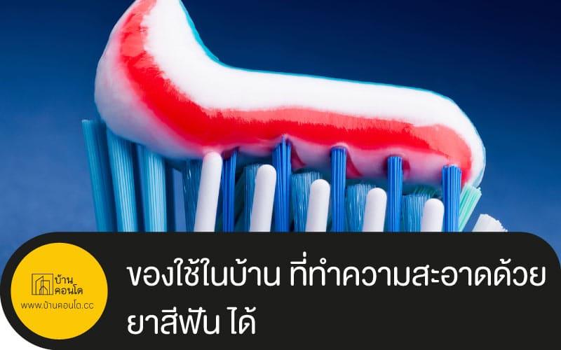 ของใช้ในบ้าน ที่ทำความสะอาดด้วย ยาสีฟัน ได้