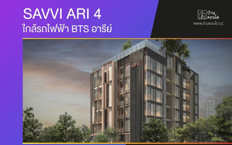 คอนโด แซฟวี่ อารีย์ 4 SAVVI ARI 4 ใกล้รถไฟฟ้า BTS อารีย์
